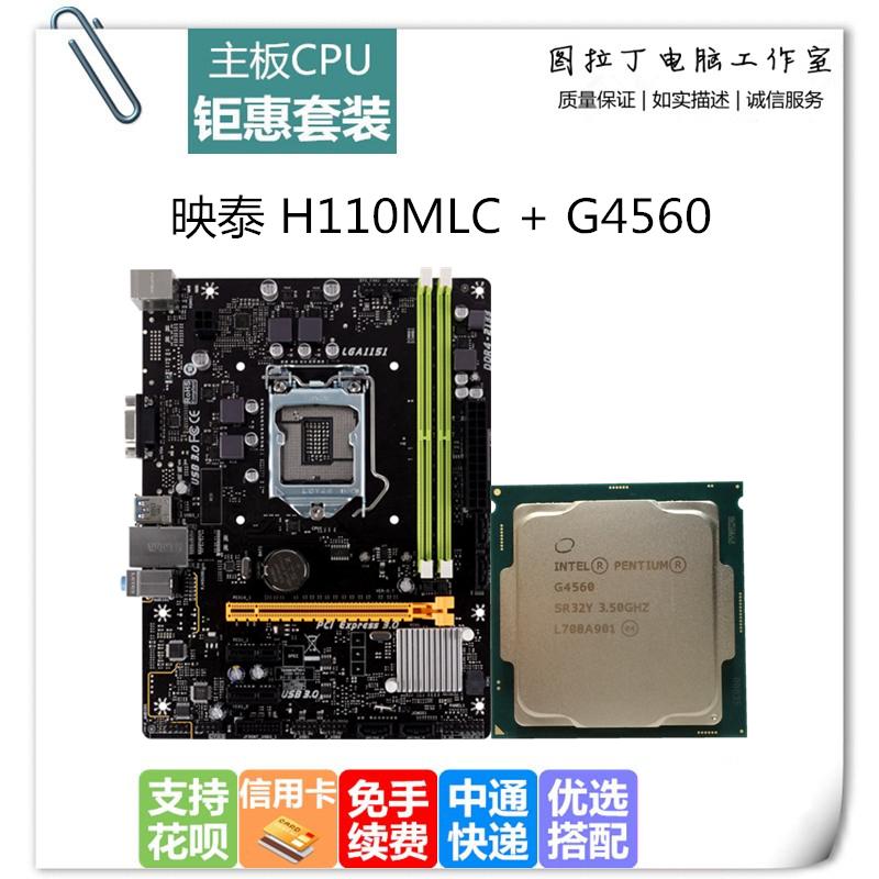Отражать тайский H110MLC взять G4560 разброс лист материнская плата C кожзаменитель установите пакет поколение H110MD PRO существует G4600