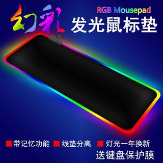 Locking oversized rgb mouse pad glow mousepad computer desk pad phantom color mouse pad gaming light alliance