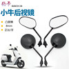 Electric car Mavericks electric car rearview mirror N1/N1S/M1/U1 mirror small turtle king 8mm universal mirror