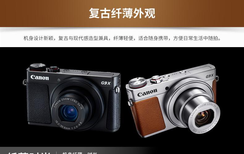 佳能 PowerShot G9 X Mark II 微反数码照相机便携复古风景G9X2商品详情图