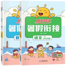 阳光同学暑假衔接二升三语数人教版