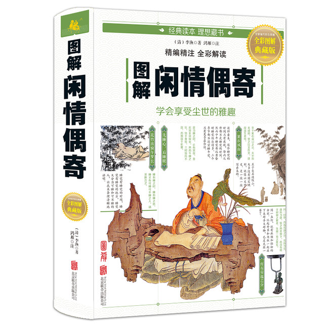 Color picture full explanation of the whole paperback leisure, occasionally sent to Li Yu, ancient diet, health care, horticulture, home life, opera appreciation, ancient Chinese essays and essays