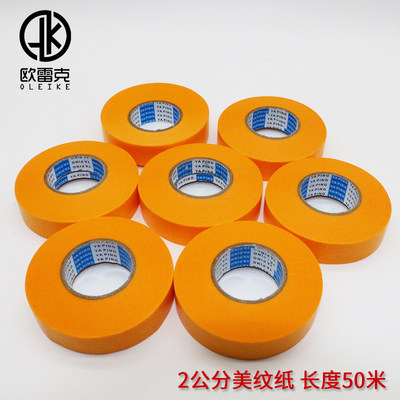 Furniture maintenance beauty material, shaped paper paint protection tape, color color sticker hot sale