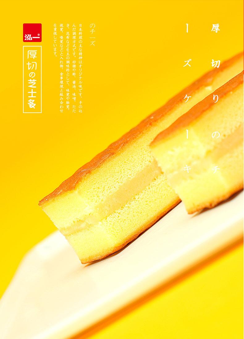 泓一 厚切芝士条蛋糕 500g 天猫优惠券折后¥19.9包邮(¥29.9-10)