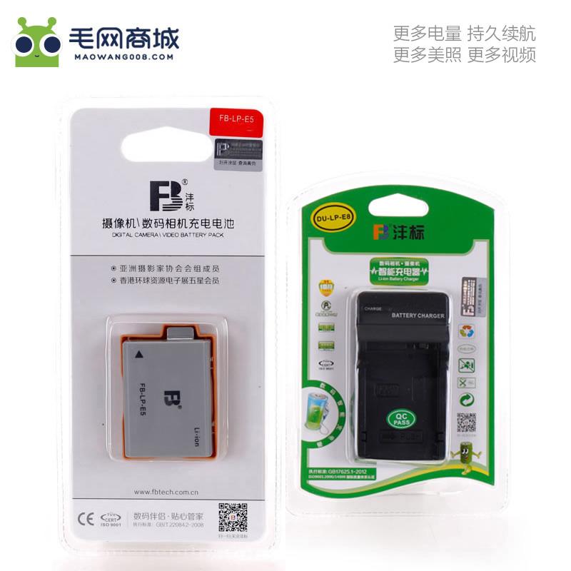 送充电器沣标LP-E5相机电池适用佳能450D 1000D 2000D 500d电池单反内胆包配件E8 550D 600