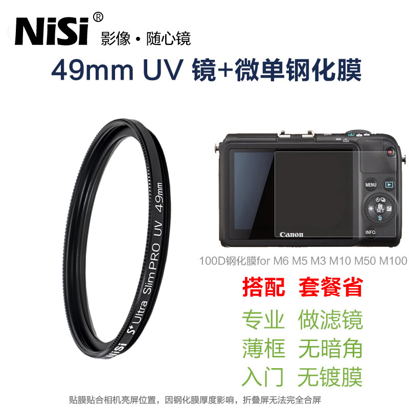 49mm Uv Mirror + 沣 Standard 100d Tempered Film