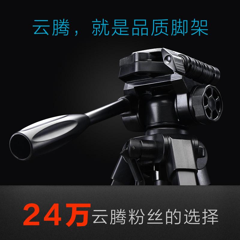 云腾668三角架支架适用佳能尼康微单照相机云台便携单反三脚架