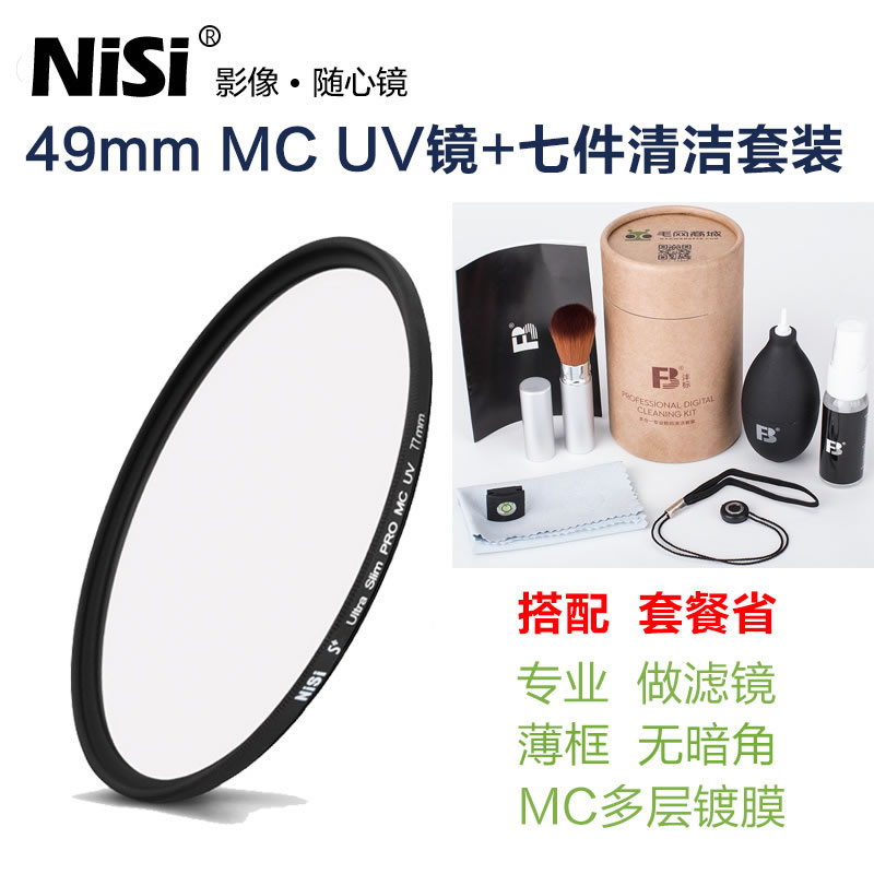 49mm Mc Multi-layer Uv Mirror + 沣 Standard Seven-in-one Cleaning Kit