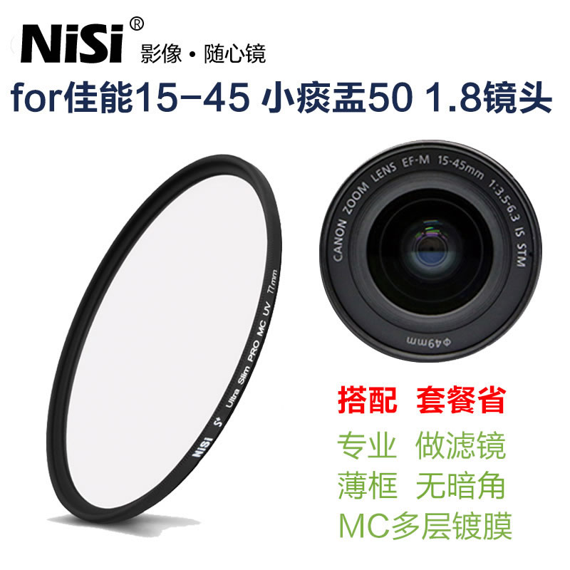 49mm Mc Multilayer Uv Mirror