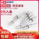 304 stainless steel blind rivets countersunk head/flat head aluminum rivet rivet aluminum stud 2.4/3/4/5mm*5X7/30