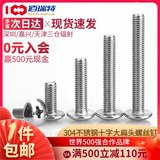 304 stainless steel large flat screw cross screw umbrella head semi-round head small screw M2M3M4M5M6M8