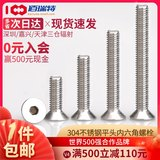 304 stainless steel lengthening of the hexagle screw flat head hex screw bolt M3M4M5M6M8M10