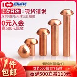 Semi-round thorns rivet copper nakes knocking solid 卯 紫 紫 铜 柳 M1.5M2M2.5M3M4M5M6M8