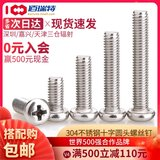 304 stainless steel round head screw cross plus cut head small screw accessories Daquan M1M1.4M1.6M2.5
