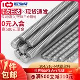 304/316 stainless steel 1 meter stud full thread screw rod wire screw rod M2M3M5M6M27 * 1000