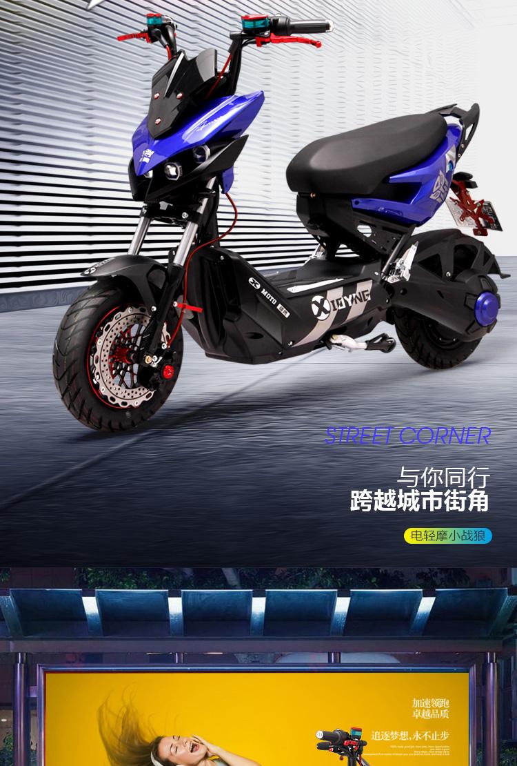雅朵漫戰狼電動車x戰警電瓶車電摩72v踏板極客電動摩托車男高速新款改裝