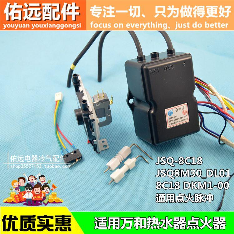 通用万和强排燃气热水器JSQ16-8C18点火器JSQ8M30-DL01脉冲控制器