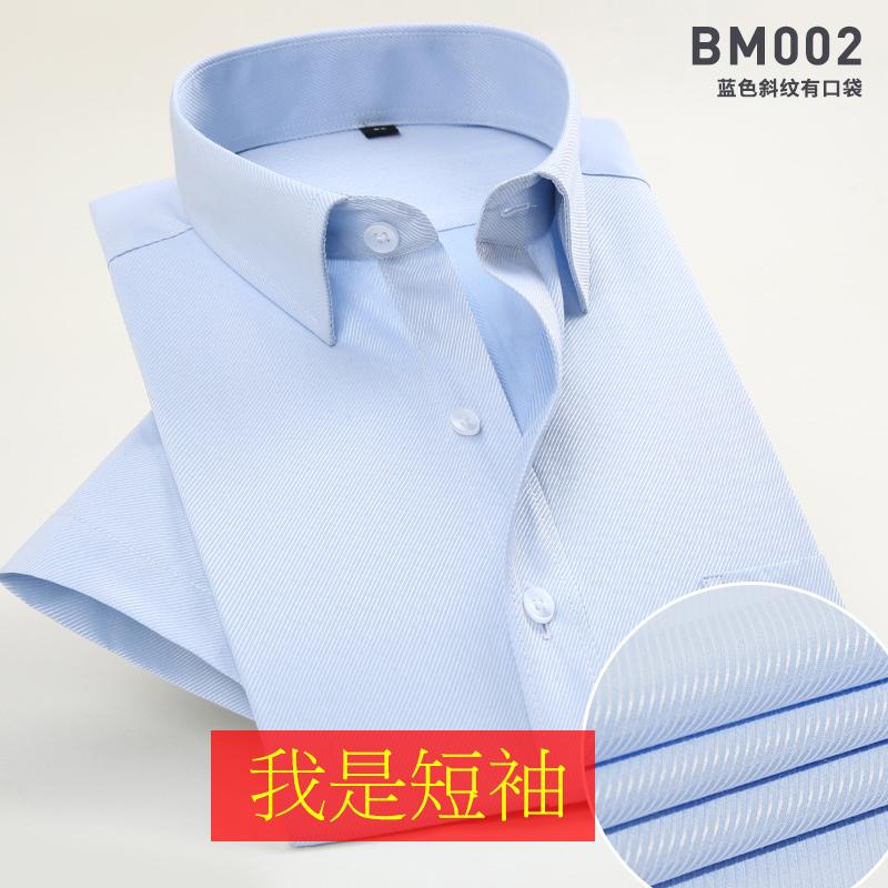 夏季薄款浅蓝色斜纹衬衫男短袖青年商务职业工装休闲白衬衣男寸衫