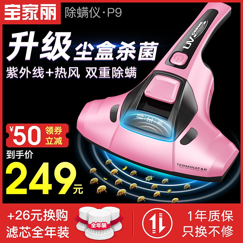 宝家丽除螨仪床上尘螨吸除床铺吸尘器紫外线杀菌机家用除螨机P9