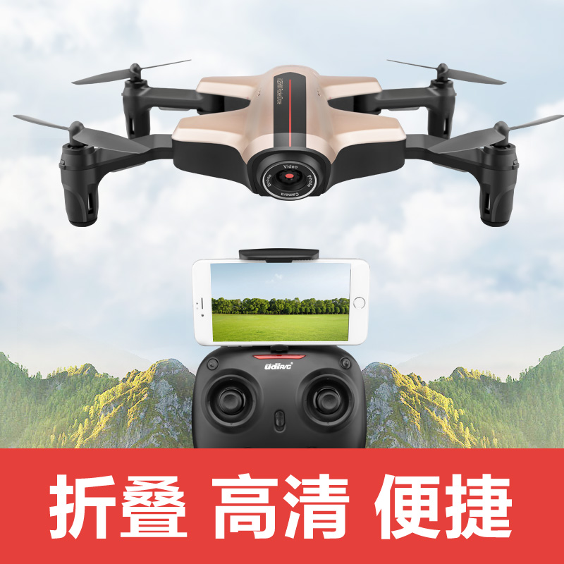 Mini remote control aircraft four-axis folding UAV HD professional aerial UAV children's toys model aircraft