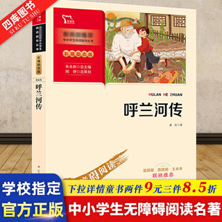 Hulanhe Chuan Xiao Hongzhu Original Genuine Primary School Students Fifth Grade Extracurricular Reading Books Free Shipping Teacher Recommend Youth Edition Sixth Grade Extracurricular Books Must-Read Classic Bibliography Middle School Students Full Version Best-selling Books Commercial Press