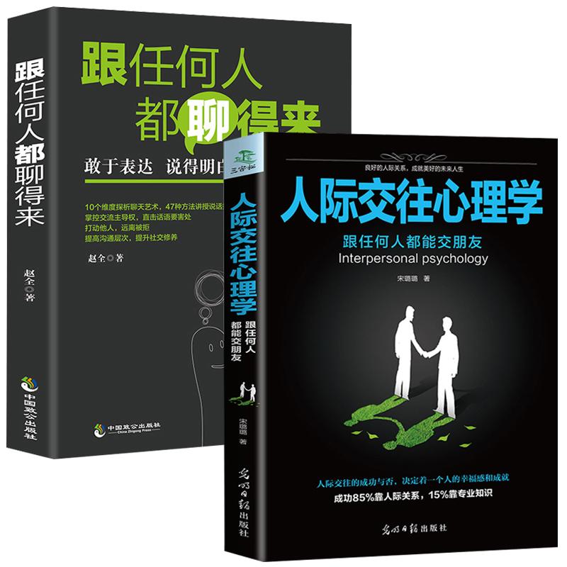 2本正版跟任何人都能聊得来+人际交往心理学口才训练与沟通技巧书籍人际交往销售管理谈判聊天表达为人处世做人做事说话沟通的技巧