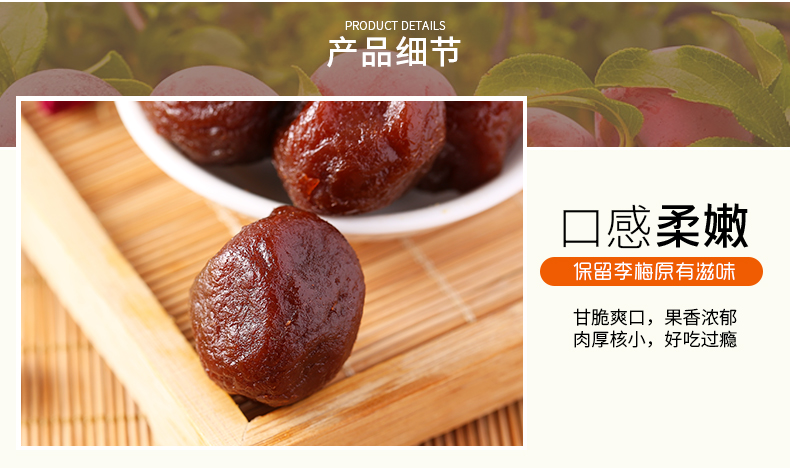Snacks Chinese Food Succade Honey Prune 杭州特产蜜饯话梅中国小吃零食 华味亨蜂蜜加应子128g*4袋 酸甜李子干