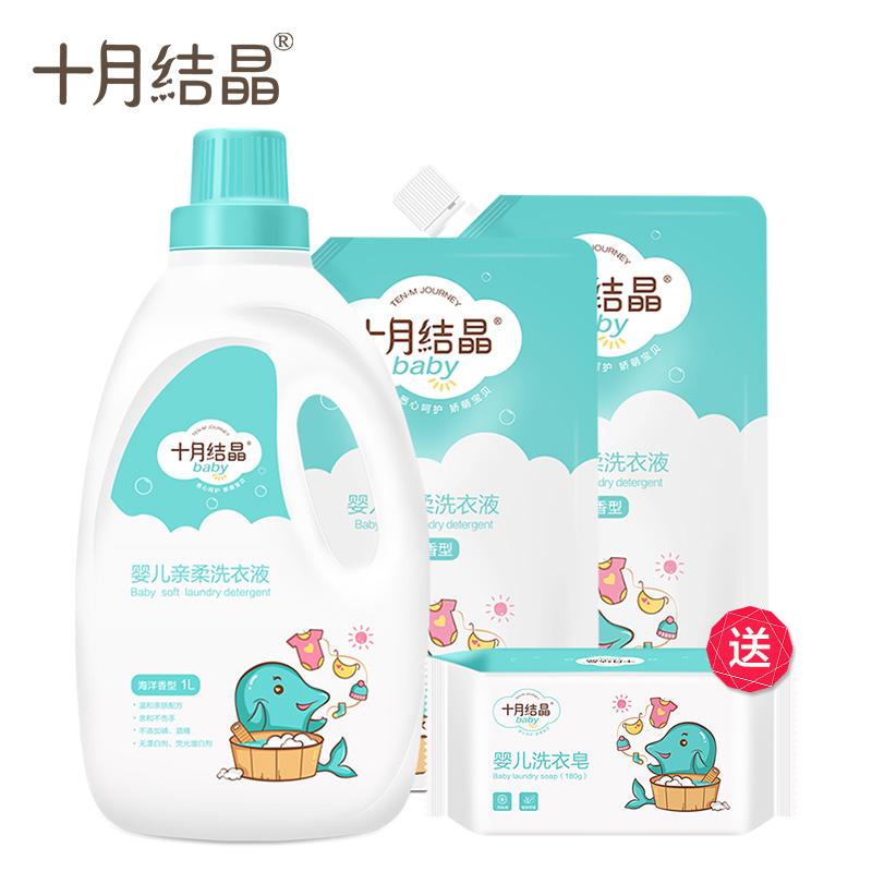 十月结晶婴儿洗衣液新生婴幼儿洗衣宝宝专用1L+500ml*2+150g肥皂