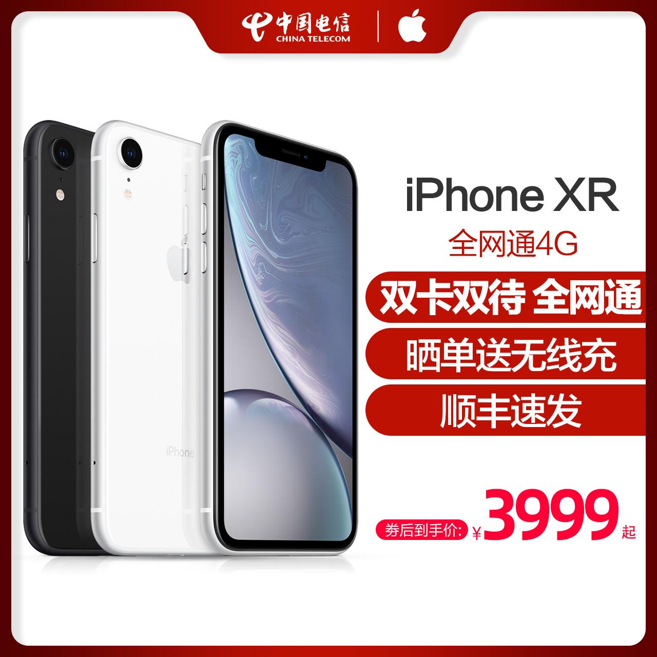 [Đơn đặt hàng để gửi sạc không dây bắt đầu từ 3999 nhân dân tệ] Apple / Apple iPhone XR full Netcom 11 điện thoại di động 8P pro Apple xr điện thoại di động Tianyi chính thức cửa hàng xsmax National Bank - Điện thoại di động