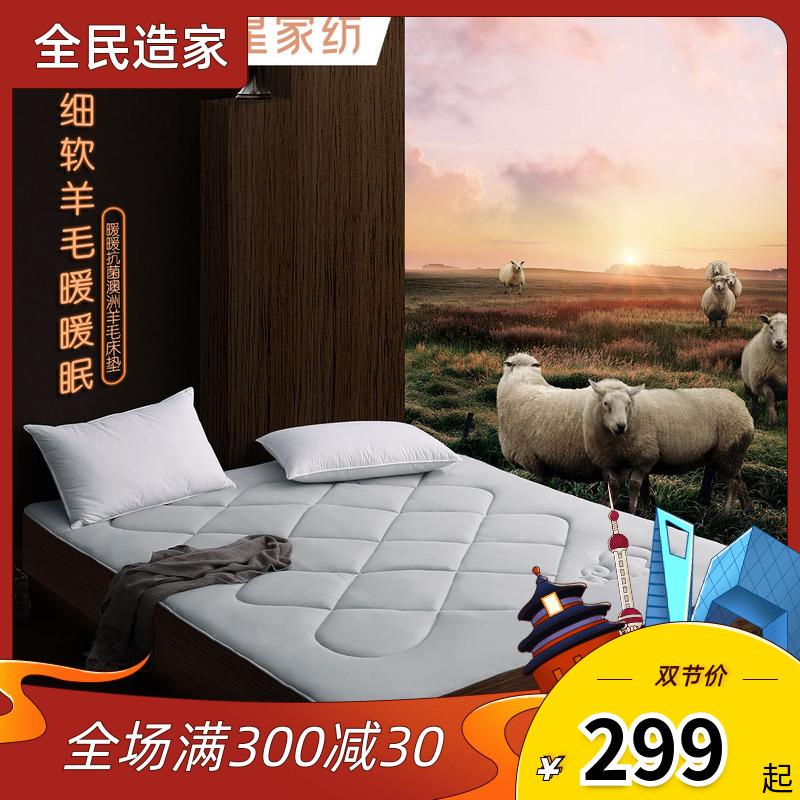 水星家纺榻榻米全棉羊毛可折叠加厚澳洲垫被床褥子床垫软垫单双人