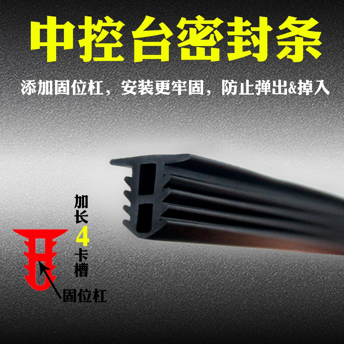 Новая коллекция Автомобильная центральная консоль приборная панель шумоподавление шумоизоляция полосатый Пылезащитный клей переднего лобового стекла полосатый