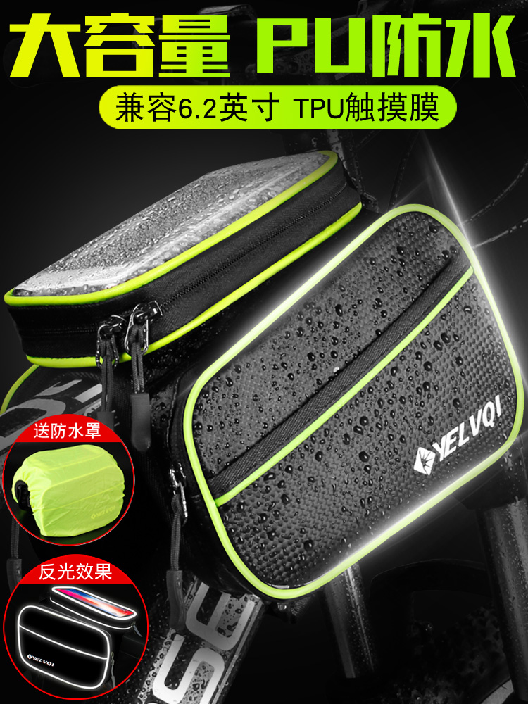 Bicycle bag before the beam bag mountaineering bag Touch mobile phone bag tube bag waterproof saddle bag riding equipment accessories