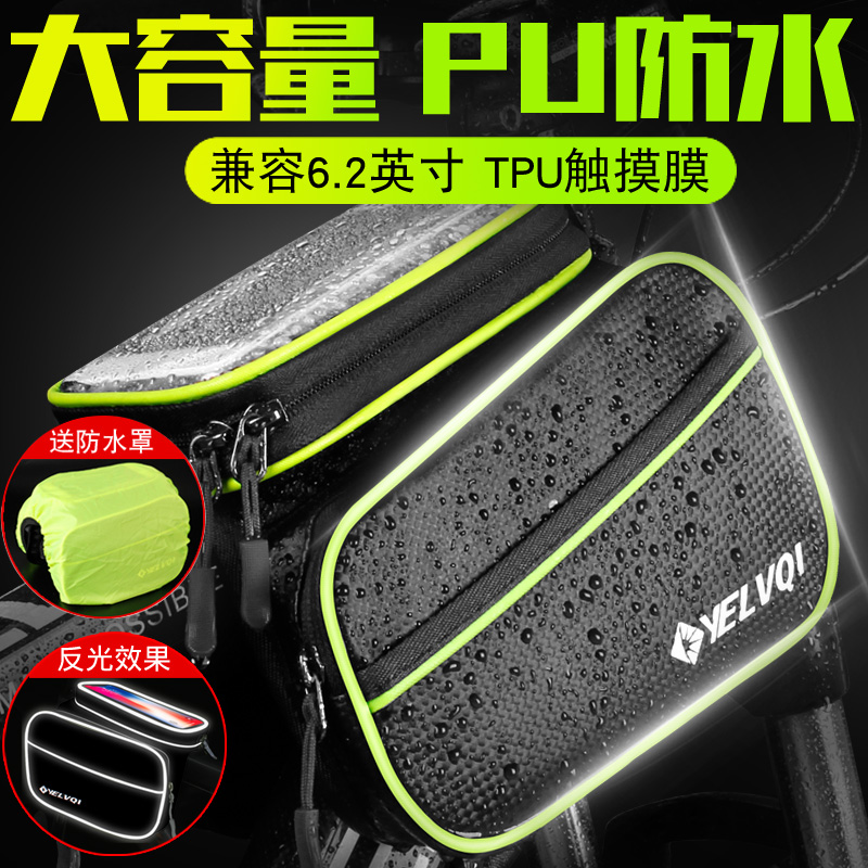 Bike bag front beam bag mountain bike bag mobile phone bag on the tube bag waterproof saddle bag riding equipment accessories