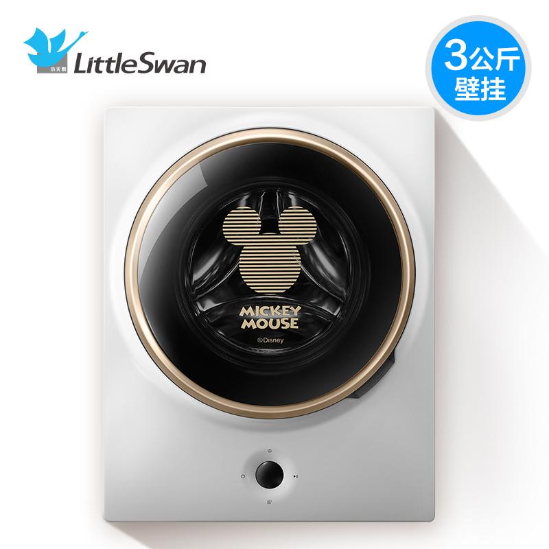 小天鹅婴儿洗衣机3公斤迷你小型全自动壁挂式宝宝专用TG30-DSN1