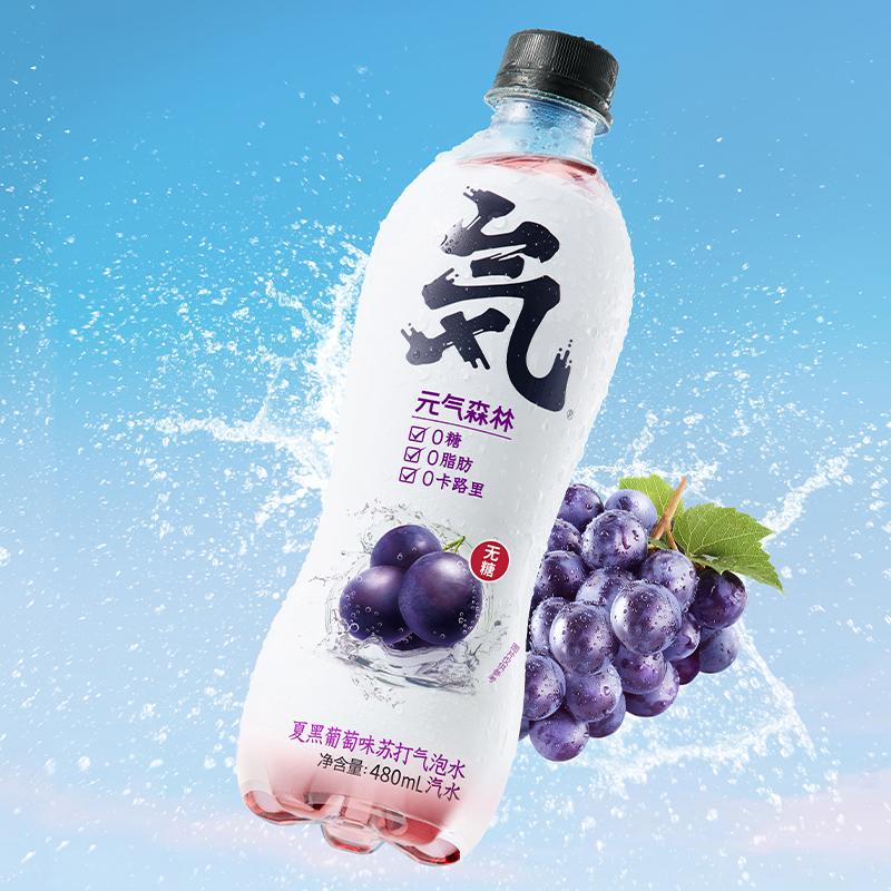 元气森林无糖0脂夏黑葡萄苏打气泡水12瓶