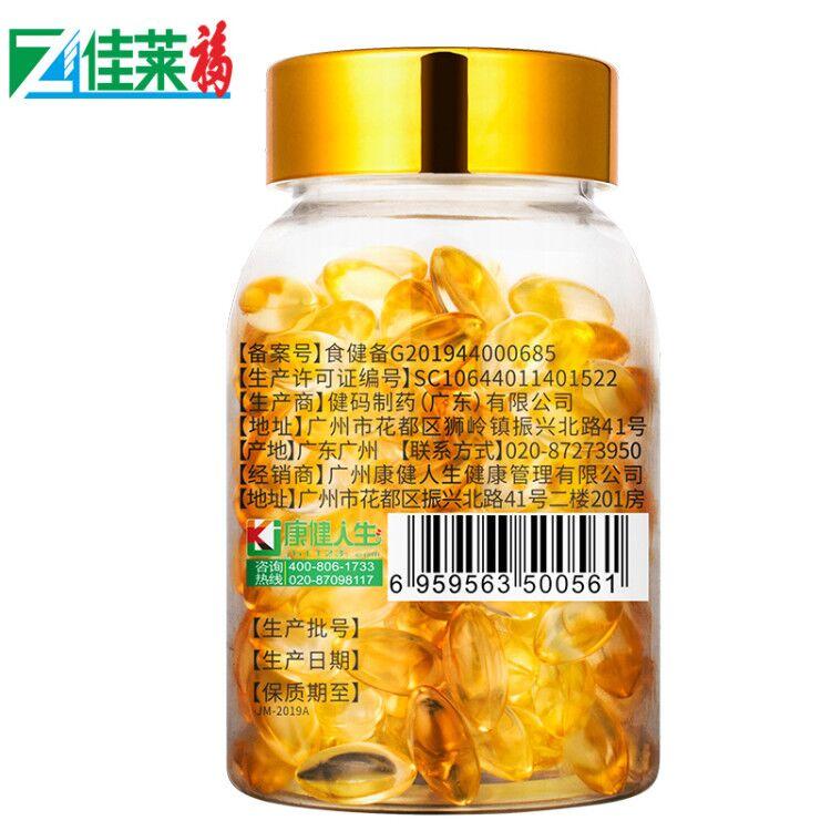 佳莱福天然维生素e软胶囊100粒橄榄油可搭配【淡化色斑祛斑】产品假一赔十