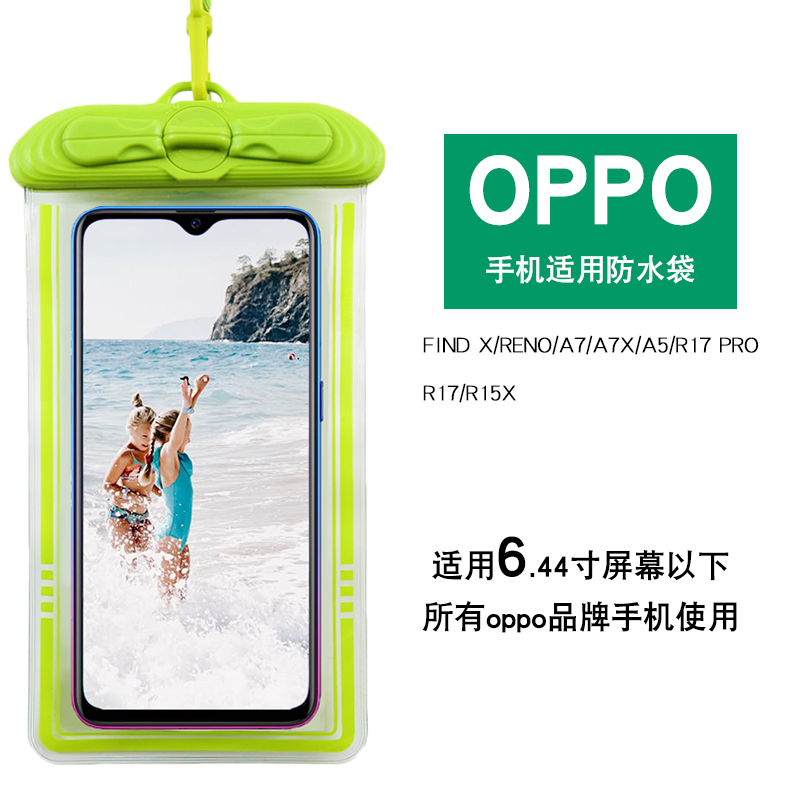 For oppo mobile phone waterproof bag r17 r15x k1 A59 r11plus universal diving set touch screen hanging neck
