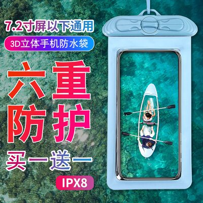 Mobile phone waterproof bag can touch screen rain mobile phone set transparent dust seal swimming takeaway rider special can be charged