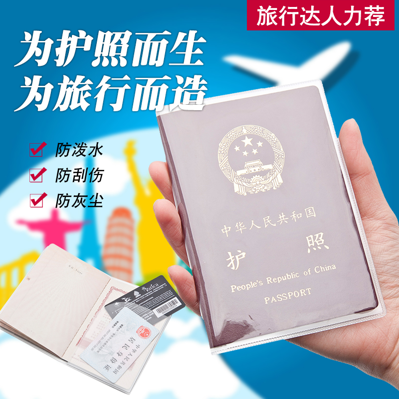 5 9.9 yuan Passport protection Set transparent waterproof passport set Travel pass protection set Passport Shell Document Set