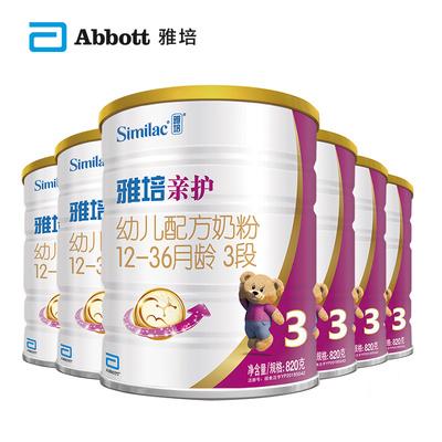 【预售先加购】雅培亲护进口适度水解婴幼儿童配方奶粉3段820g*6