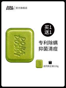 朵拉朵尚 茶树精油除螨皂 110g*2件 送起泡网 主图