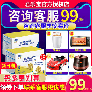 99 yuan new date Junlebao milk pure music section 3 quadruple package and young children formula milk powder 1600g three sections flagship store