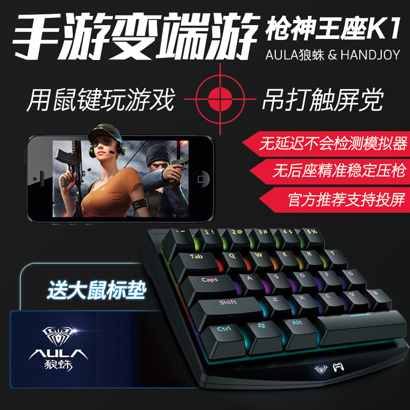 God of gun throne K1 Jedi Survival stimulation battlefield auxiliary  chicken artifact mobile game keyboard and mouse mobile games