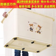 Storage box plastic extra large clothes thickened household clearance and sorting box large wardrobe storage box storage box