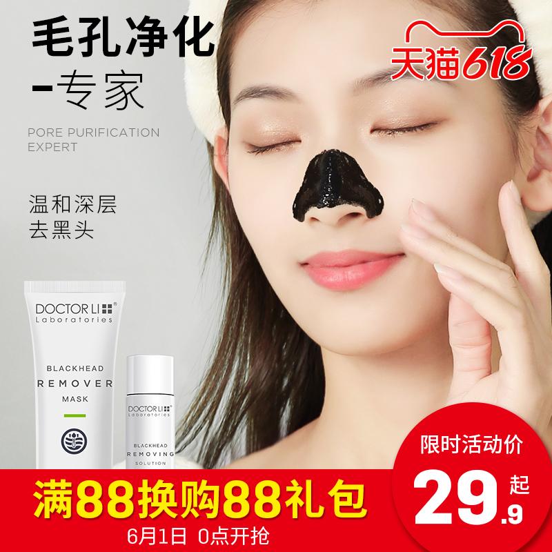 李医生去黑头粉刺吸黑头神器清洁收缩毛孔套装女鼻头贴撕拉式面膜