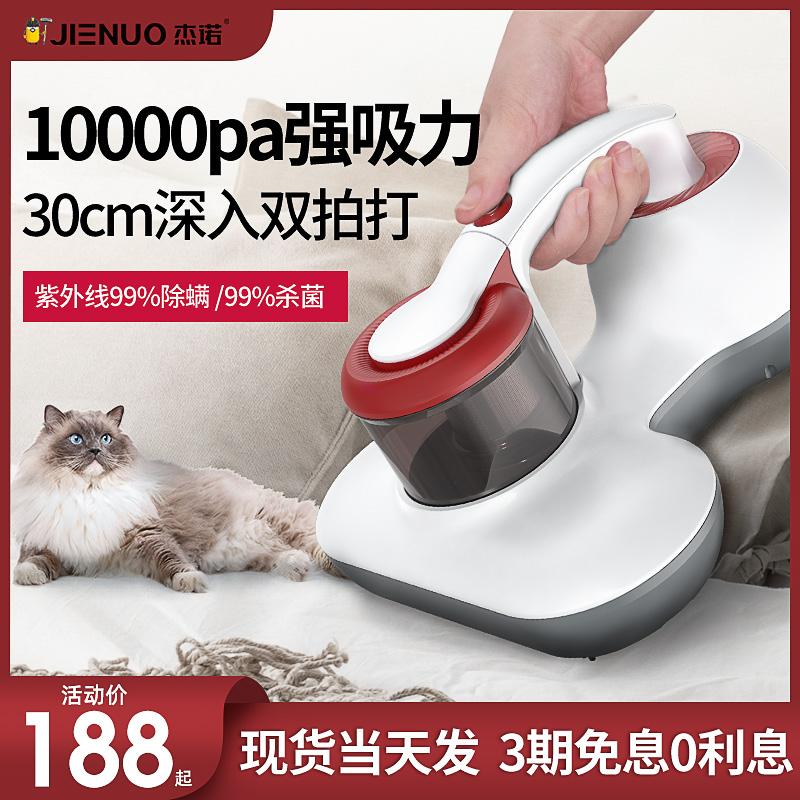杰诺除螨仪家用床上小型去螨虫神器吸尘器紫外线杀菌机两用10000