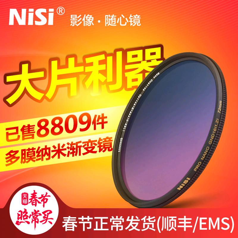NiSi сопротивление отдел градиента зеркало 67 72 77 82mmGND тонкий коробка серый градиента зеркало круглый мягкий градиент фильтр