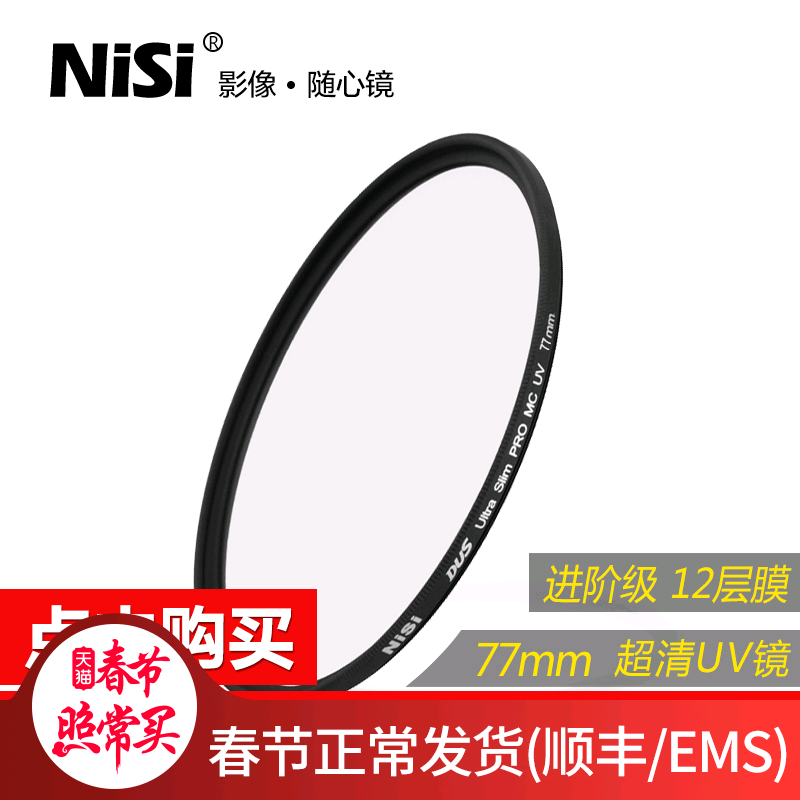 Nisi сопротивление отдел MC оригинал uv зеркало 77mm канон зеркальные камера объектив 24-105 защита фильтр свет костюм фильтр