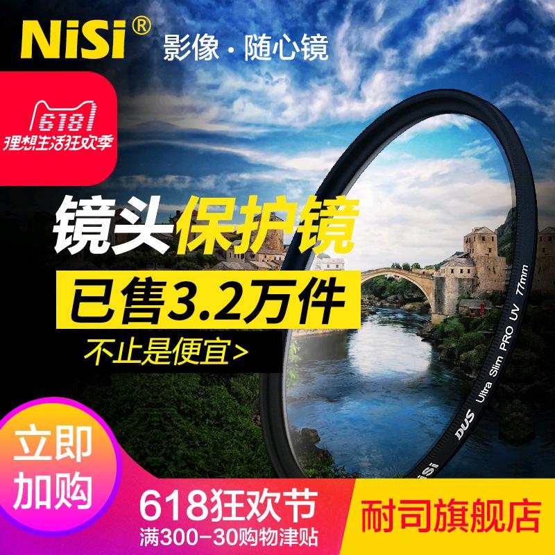 Устойчивый к воздействию NiSi УФ зеркало 30 37 46 49 52 55 58 62 67 72 77 82 86 95 мм фильтр зеркало