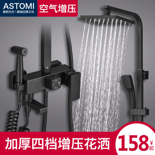 Black smart shower set for home American-style bathroom toilet rain shower bath nozzle shower